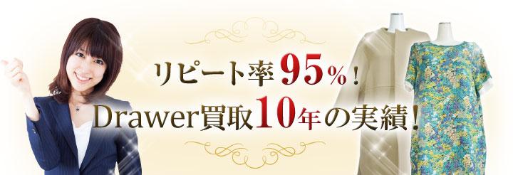 リピート率95%!Drawer買取10年の実績!