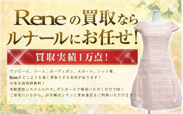 Reneの買取ならルナールにお任せ!買取実績1万点!ワンピース、コート、カーディガン、スカート、ニット等、Reneをどこよりも高く買取りする自信があります!日本全国送料無料!宅配買取システムなので、ダンボールで発送いただくだけでOK!ご自宅にいながら、お手軽カンタンに買取査定をご利用いただけます!