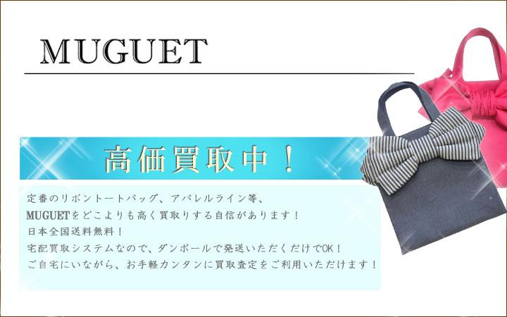 MUGUETの買取ならルナールにお任せ!強化買取!リボントートバッグ等、MUGUETをどこよりも高く買取りする自信があります!日本全国送料無料!宅配買取システムなので、ダンボールで発送いただくだけでOK!ご自宅にいながら、お手軽カンタンに買取査定をご利用いただけます!