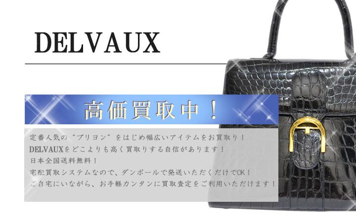 DELVAUXの買取ならルナールにお任せ!強化買取!中!人気のブリヨン等をどこよりも高く買取りする自信があります!日本全国送料無料!宅配買取システムなので、ダンボールで発送いただくだけでOK!ご自宅にいながら、お手軽カンタンに買取査定をご利用いただけます!