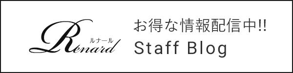 Renard Staff Blog