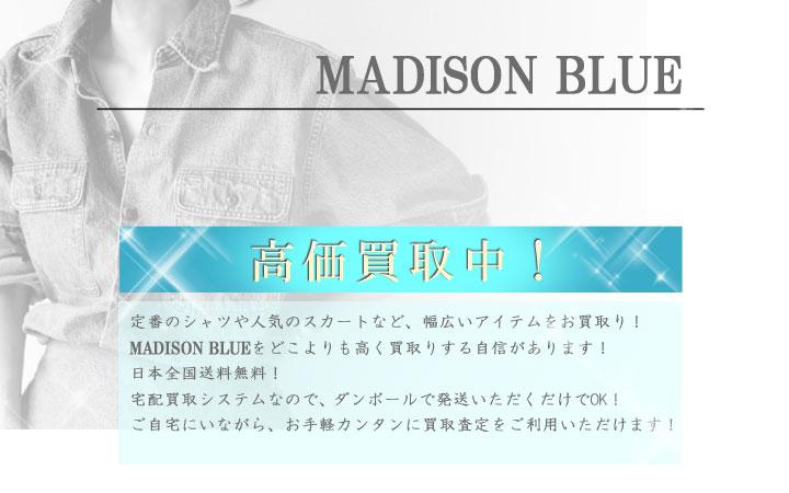 MADISON BLUEの買取ならルナールにお任せ!日本全国送料無料!宅配買取システムなので、ダンボールで発送いただくだけでOK!ご自宅にいながら、お手軽カンタンに買取査定をご利用いただけます!